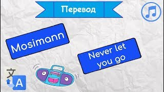 Перевод песни Mosimann -  Never let you go на русский язык