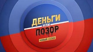 """Новый сезон шоу """"Деньги или Позор"""" c 15 января!"""
