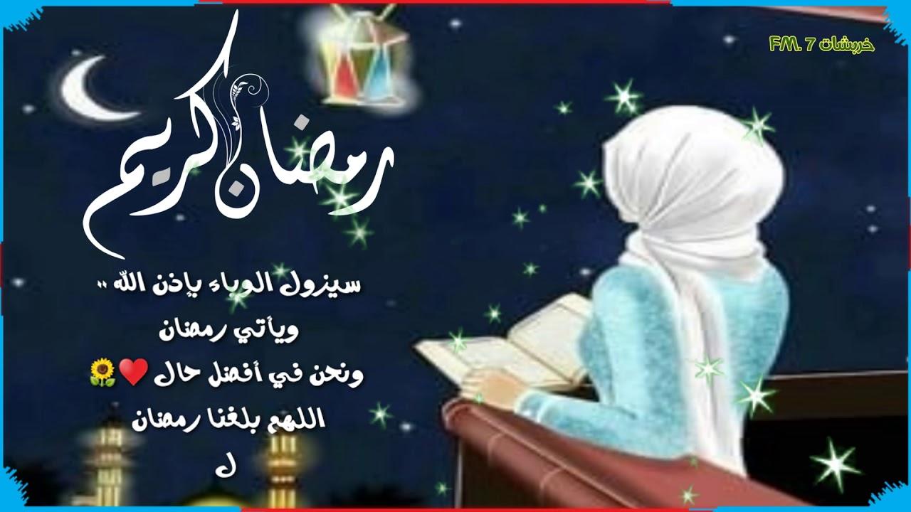 اجمل تهنئة بمناسبة شهر رمضان 2020 حالات واتس اب عن رمضان 2020 تهنئة رمضان 2020 ستوريات انستا Youtube