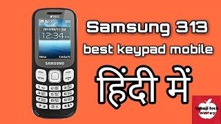 [Hindi] Samsung 313 Best Keypad Mobile 