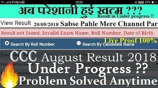 [20/09/2018]CCC August Result In Under Progress | Problam Solved Anytime| Result not found