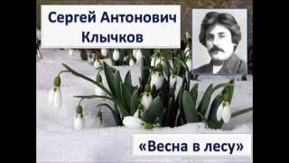"""Клычков С.А. """"Весна в лесу"""""""