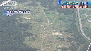 「イージスアショア」計画 秋田県内で再選定検討(20/05/06)