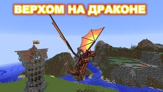 обзор Мода Minecraft Dragon Mounts Mod