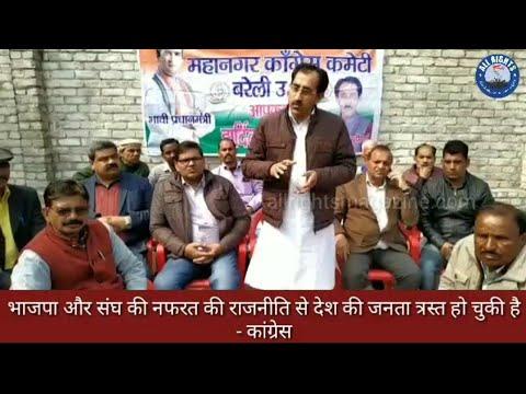Bareilly News : भाजपा और संघ की नफरत की राजनीति से देश की जनता त्रस्त हो चुकी है - कांग्रेस