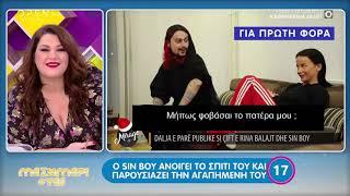 Ο Sin Boy ανοίγει το σπίτι του και παρουσιάζει την αγαπημένη του - Μεσημέρι #Yes | OPEN TV