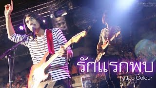 รักแรกพบ  - Tattoo Colour #NU Freshy Night 2015