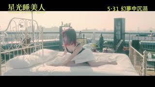 星光睡美人The Limit of Sleeping Beauty 5月31日幻夢中沉溺二宮健作品...