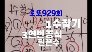로또929회(1수찾기)+3연번공식+끝수