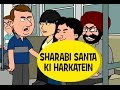 Sharabi Santa Ki Harkatein - Santa Banta Funny Videos In Hindi | Santa Banta Jokes 2015 video