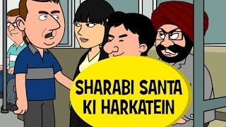 Sharabi Santa Ki Harkatein - Santa Banta Funny Videos In Hindi | Santa Banta Jokes 2015