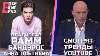 Звезды смотрят YouTube: Влад Рамм, Анна Плетнева, Банд'Эрос