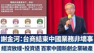 謝金河:台商結束中國業務非壞事|經濟放緩、投資退 百家中國新創企業破產|產業勁報【2020年1月7日】|新唐人亞太電視