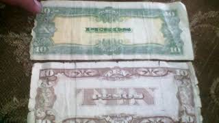 very old many 10 pesos japanese goverment