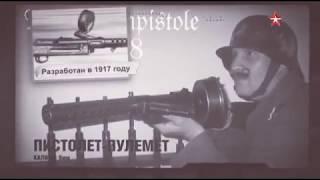 """Битва оружейников -1 серия """"Пистолеты пулеметы"""" (2017)"""