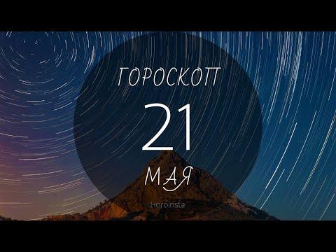 Гороскоп 21 мая 2020