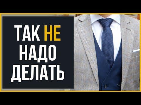 Самые Частые Ошибки при Выборе Мужского Костюма | RMRS
