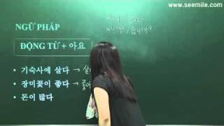 10.ĐỘNG/ TÍNH TỪ TRONG TIẾNG HÀN (2) 한국어 동사 2 (SEEMILE Hàn Quốc) by seemile.com