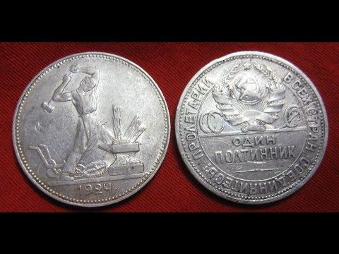 монета один  Полтинник 1924 СССР  50 копеек серебром  / Нумизматика