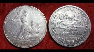монета один  Полтинник 1924 СССР  50 копеек серебром  / Нумизматика(, 2014-09-27T18:09:59.000Z)