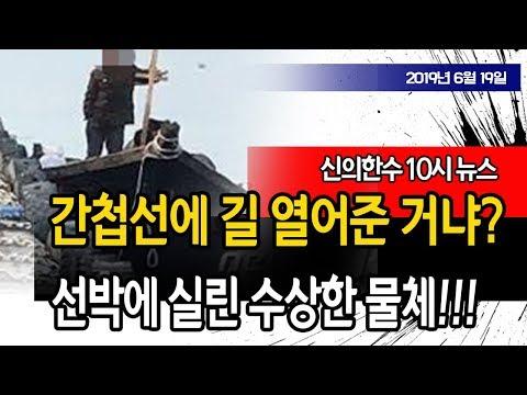 간첩선 의심 선박에 실린 수상한 물체!!! (신의한수 10시 뉴스) / 신의한수 19.06.19