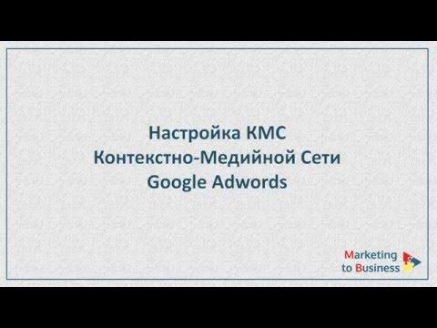 видео: Настройка КМС Контекстно медийной сети google adwords
