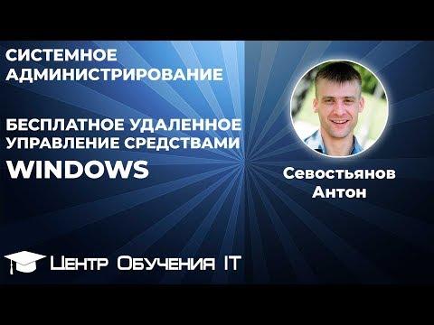 Бесплатное удаленное управление компьютером средствами Windows