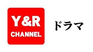 Y&R CHANNEL from 嗜好八艘【http://4ko8so.blog.fc2.com/】 「あなただ...