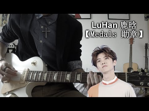 LuHan 鹿晗【Medals 勛章】| Guitar Cover