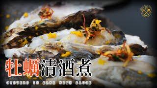 【自家製 Omakase】清酒煮蠔: 平民急凍生蠔 真味回復? 100%不腥鮮味秘密!