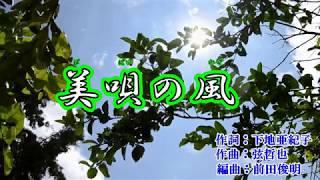 『美唄の風』真木柚布子 カラオケ 2018年4月4日発売