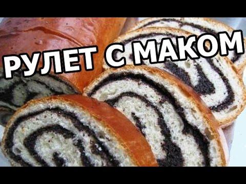 Рулет с маком! Очень простой рецепт от Ивана!