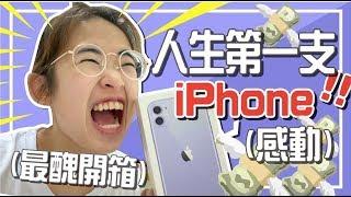 用3萬現金買手機!人生第一支iPhone最醜開箱!取名字怪癖發作! | 【手癢計劃】