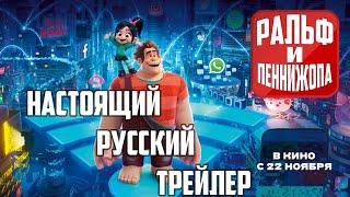 Ральф и Пеннижопа - ТРЕЙЛЕР