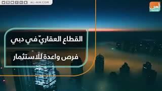 قطاع عقارات دبي.. فرص واعدة للاستثمار