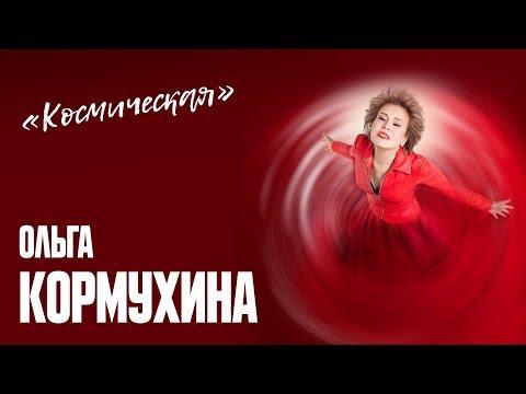 Ольга Кормухина - «Космическая»   Премьера песни
