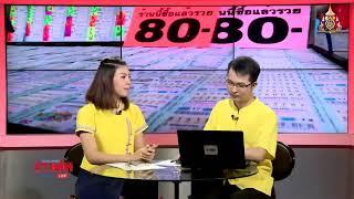 Live : Khaosod News Live สรุปข่าวเด่นประเด็นฮอต ข่าวเที่ยง วันที่ 24 พ.ค. 2562 thumbnail