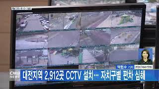 [대전뉴스]대전 지역 2,912곳 CCTV 설치... …