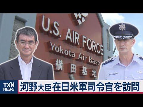 2020/08/22 河野大臣在日米軍司令官を訪問(2020年8月22日)