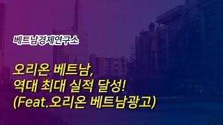 오리온 베트남, 역대 최대 실적 달성!(Feat.오리온…