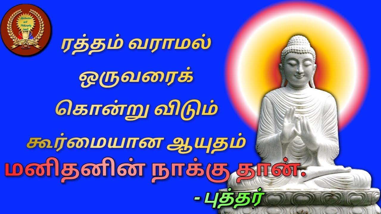 À®• À®¤à®® À®ª À®¤ À®¤à®° À®© À®ª À®© À®® À®´ À®•à®³ À®ª À®•à®® 4 Buddha Quotes In Tamil Part 4 Masterphilosophies Youtube
