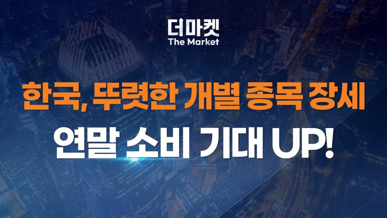 [더마켓] 한국 증시, 실적 발표에 따라 개별 종목 장세 뚜렷ㅣ2021. 10. 27 (수)