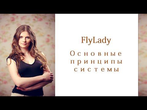 ФлайЛеди (FlyLady)....