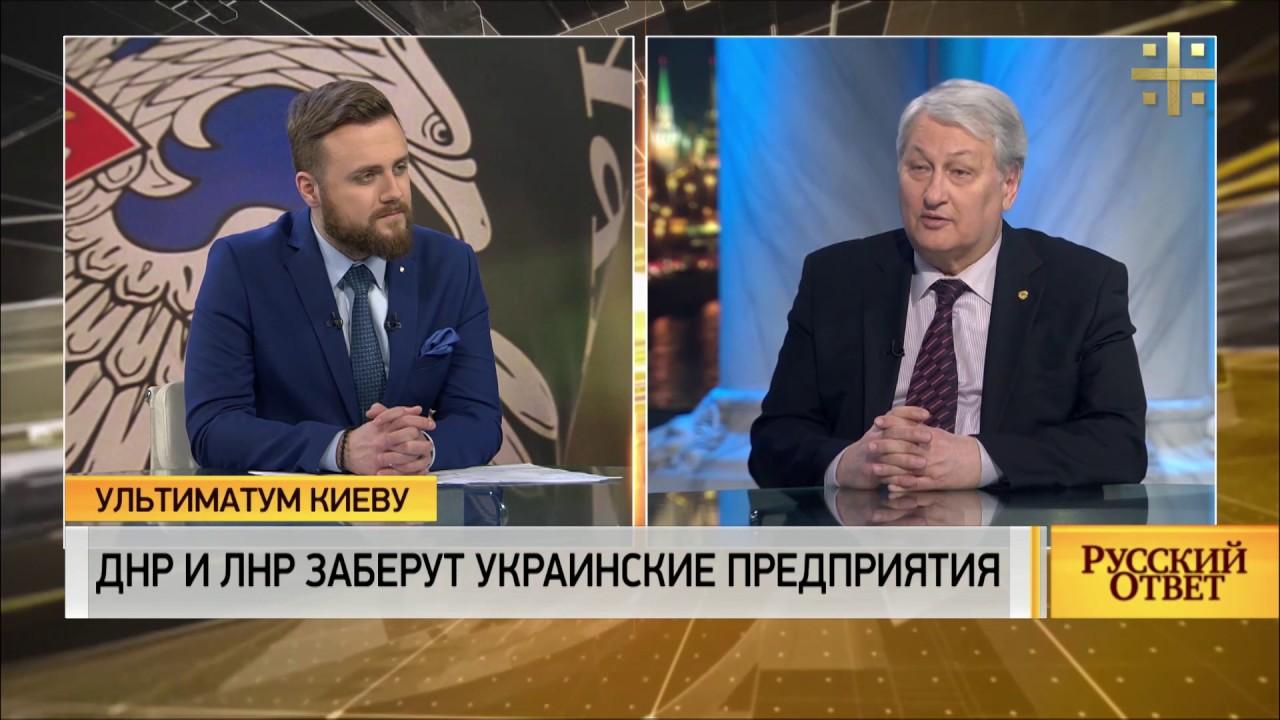 Русский ответ: ДНР и ЛНР заберут украинские предприятия