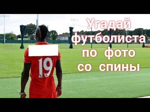 Угадай футболиста по фото со спины#2 - YouTube
