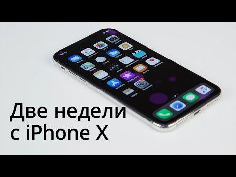 Две недели с iPhone X