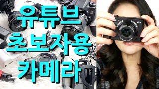 LA아줌마 149회 : 유튜브 초보자용 카메라 추천, …