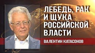 Валентин Катасонов Олигархи не допустят роста налогов на сверхдоходы