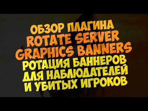 [CSGO] Обзор плагина Rotate Server Graphics Banners. Ротация баннеров для наблюдателей