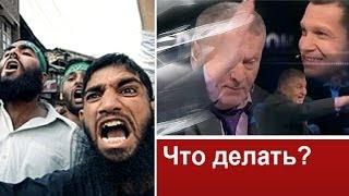 Соловьев и Жириновский: исламизация России - главная беда